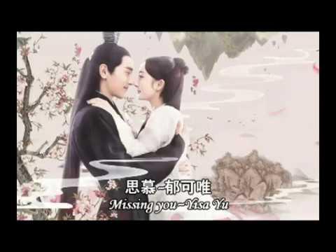 思慕~郁可唯(with English subs)/ETERNAL LOVE OST Missing you~Yisa Yu