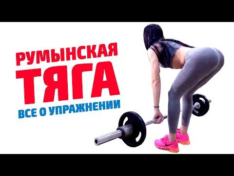 Как правильно делать румынскую тягу девушкам