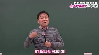 간호직공무원 한국사 기출분석 및 단원별 문제풀이 1