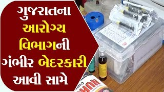 Ahmedabad : Such serious negligence of the Health Department of Gujarat ॥ Sandesh News TV