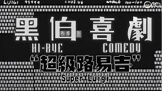 """【伯賴】黑伯喜劇 EP.27 """"超級路易吉"""""""