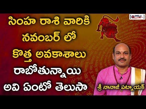 నవంబర్ సింహ రాశి ఫలితాలు   Simha Rasi November Rasi Phalalu 2019 Telugu   #Leo Monthly Horoscope