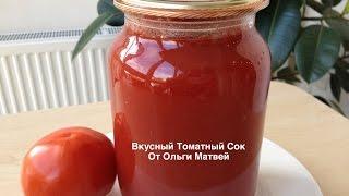 видео Как приготовить томатный сок из помидор в домашних условиях