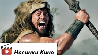 Геракл (трейлер русский) [Новинки Кино 2014]