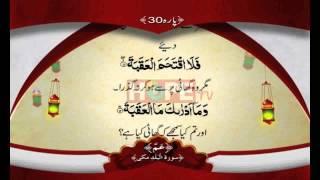 Quran-e-Pak PARA 30