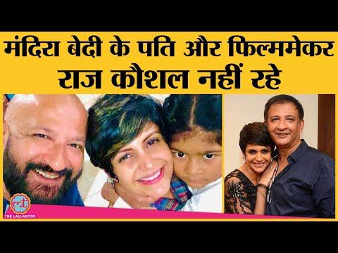Raj Kaushal ने अपने career  में 800 से ज़्यादा commercials और तीन films direct कीं   Mandira Bedi