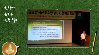 [한국임업진흥원]친환경 유기농 인증절차_20120626