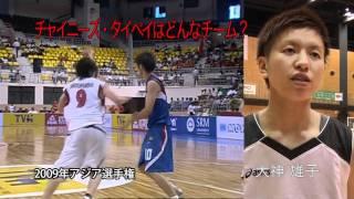 平成23年度バスケットボール女子日本代表チーム 第24回FIBA ASIA女子バ...