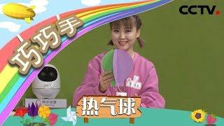 [智慧树]巧巧手手工屋:热气球|CCTV少儿