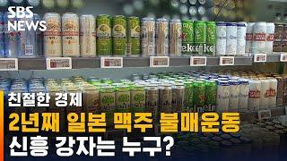 무너진 일본 맥주 전성시대…신흥 강자는 누구? / SB…