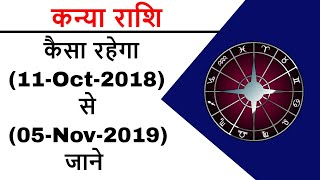Kanya rashi rashifal - (11-Oct-2018 To  5-Nov-2019 ) - by Astrologer Jatin Sehgal