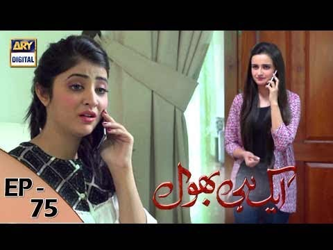 Ek Hi Bhool - Episode 75 - 27th September 2017 - ARY Digital Drama