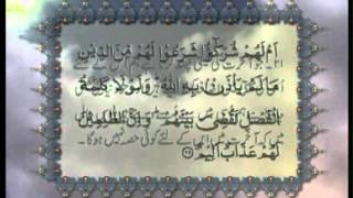 Surah Al-Shura (Chapter 42) with Urdu translation, Tilawat Holy Quran, Islam Ahmadiyya