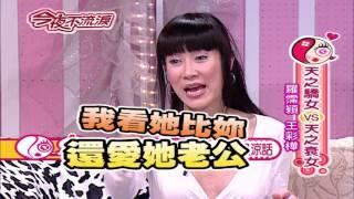 【今夜不流淚】第7集 天之驕女vs天之衰女_羅霈穎&王彩樺