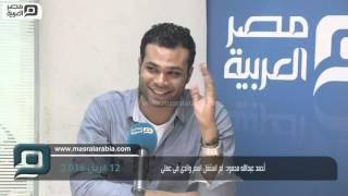 مصر العربية | أحمد عبدالله محمود: لم استغل اسم والدى فى عملى