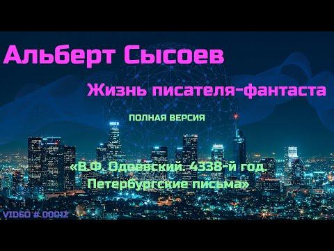 «В.Ф. Одоевский. 4338-й год. Петербургские письма» (ПОЛНАЯ ВЕРСИЯ)