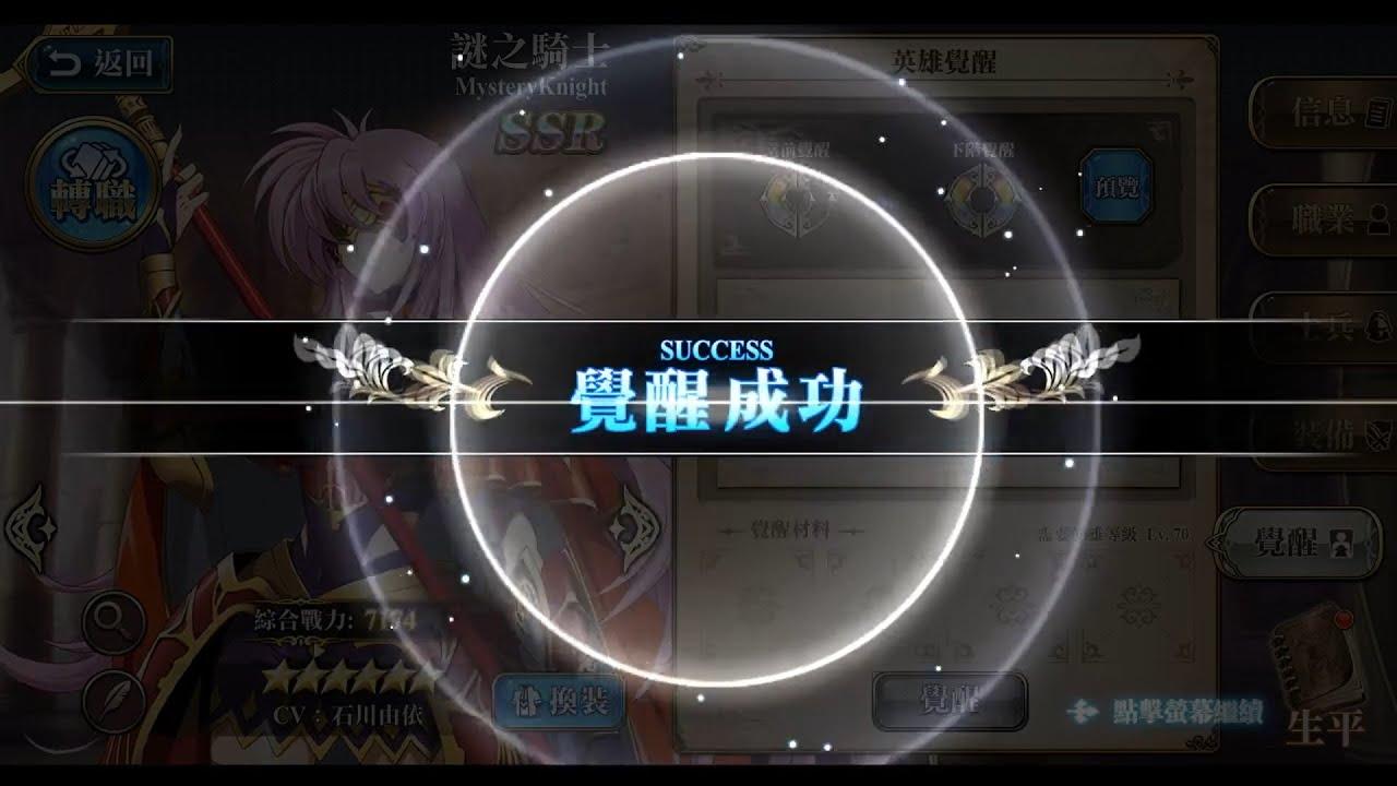 謎之騎士 - 覺醒一階 夢幻模擬戰