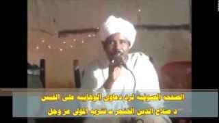 درس للوهابية فى تنزيه المولى عز وجل (د.صلاح الدين الخنجر)