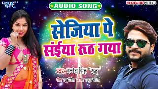 Ratnesh Singh Rudra 2020 का नया सबसे हिट गाना | Sejiya Pe Saiya Ruth Gaya | Bhojpuri Song 2020