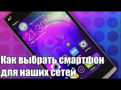 Мобильные сети в смартфоне. 4G, LTE, 3G, WCDMA, TD-CSDMA
