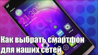 Мобильные сети в смартфоне. 4G, LTE, 3G, WCDMA, TD-CSDMA(Всем привет! Очень часто покупая смартфон в интернете возникает вопрос - будет ли этот смартфон работать..., 2014-11-02T04:36:58.000Z)