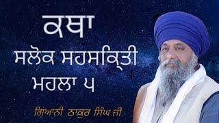 Part.1 Katha Salok Sahaskriti. Gyani Thakur Singh Patiale wale.