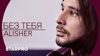 Alisher - Без тебя