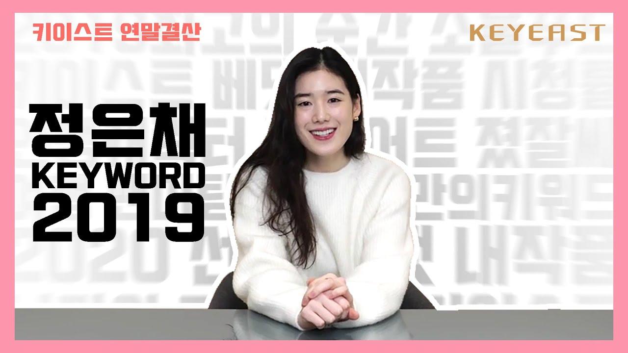 Jung Eun Chae(정은채) –  KEYWORD 2019 '정은채 편'
