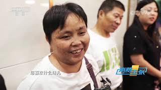 《消费主张》 20201005 2020中国夜市全攻略:四川南充| CCTV财经 - YouTube