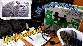 Цифровой микроскоп Levenhuk DTX 90. Обзор и распаковка + видео микромир!