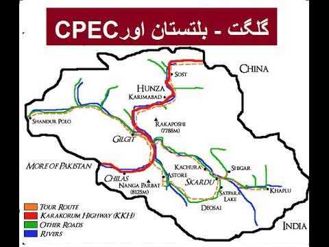 Gilgit - Baltistan  and CPEC - CPECگلگت - بلتستان اور