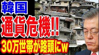 🇰🇷韓国通貨危機!国家破産まであと…【韓国ニュース:韓国の反応】
