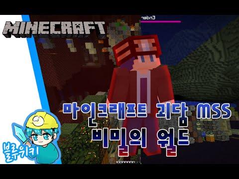 오류 월드! 비밀의 월드 괴담 마인크래프트 괴담 MSS (Minecraft Strange Story