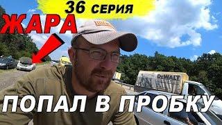 [36] Велопутешествие по России, Краснодар, Горячий ключ, велопутешествие в одиночку