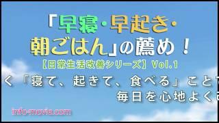 【日常生活改善シリーズ】動画 VOL.1 フル公開バージョンです。 http://...