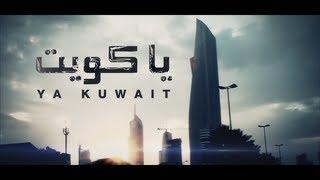 Ya Kuwait يا كويت 2012  - Kuwaiti Short Movie فلم قصير