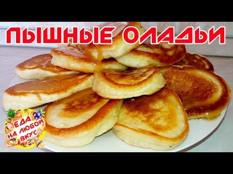 ОЛАДЬИ НА КЕФИРЕ | ПЫШНЫЕ | Pancakes From Sour Milk