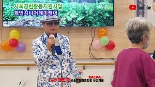 (사)한민족예술문화진흥협회 부산지회 - 화인시니어데미캐…