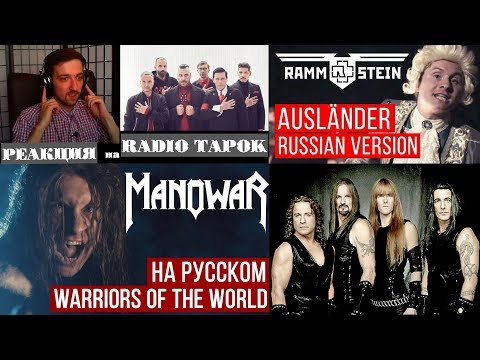 Реакция на Radio Tapok | Rammstein - Ausländer | Cover на русском| Manowar - Warriors of the World
