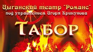 Табор - Цыганский театр Романс / Циганський театр Романс  (Цыганские песни, Циганські пісні)