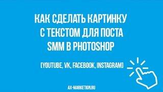 Как Сделать Картинку С Текстом Для Поста SMM или Видео Youtube [Photoshop](Как Сделать Картинку С Текстом Для: - Поста VK, Facebook, Instagram, Одноклассники, - Миниатюры Wordpress - Видео Youtube [Photoshop], 2015-12-14T00:15:44.000Z)
