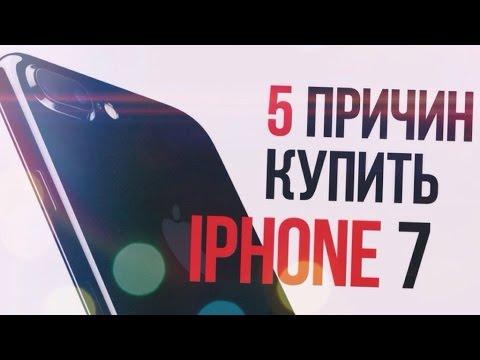 Видео Купить айфон 7 плюс