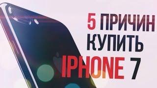 5 ПРИЧИН КУПИТЬ IPHONE 7(Прекрашев напоминает почему люди выбирают Iphone и компанию Apple Добавляй вконтакте - http://vk.com/prekrashev Вступай..., 2016-09-09T16:44:11.000Z)