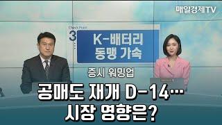 [증시 워밍업] 매도 재개 D-14…시장 영향은? - …