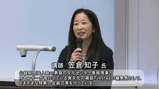 東京マガジンバンクカレッジ講演会「お隣はどんな食卓?」
