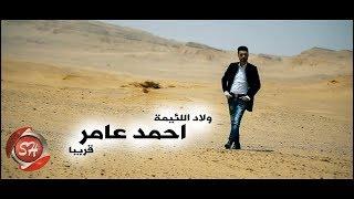 برومو كليب ولاد اللئيمة - ابن الاكابر احمد عامر - 2019  قريبا على شعبيات - AHMED AMER SOON