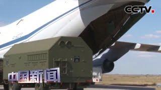 [中国新闻] 土耳其国防部:第二批俄制S-400防空导弹已交付完成   CCTV中文国际