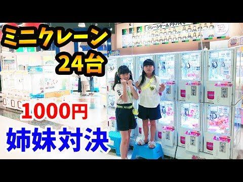 ミニクレーンゲーム24台1000円姉妹対決!久しぶりの姉妹対決で勝利したのは…?! とってき屋【しほりみチャンネル】