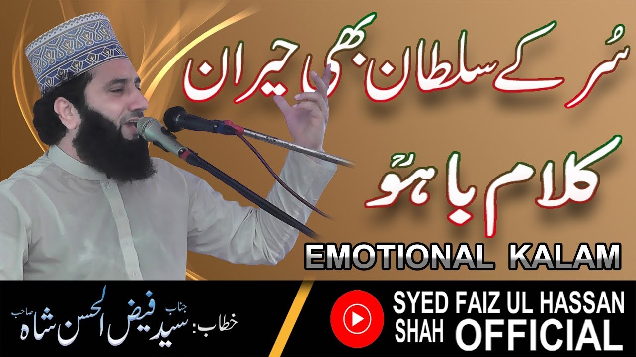Download Kalam-e-Bahu By Syed Faiz ul Hassan Shah   Official   03004740595