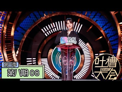 《吐槽大会第三季|Roast Ⅲ》完整版:[第8期] 周笔畅调侃没拿冠军怪杨幂,回应超女三强被对比